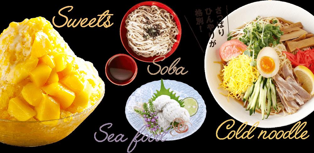 スイーツ ソバ シーフード 冷麺 さっぱりひんやりが別格!