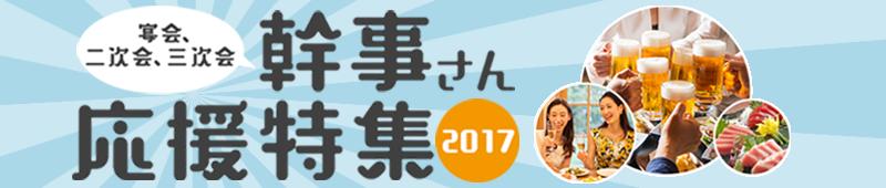 幹事さん応援特集2017